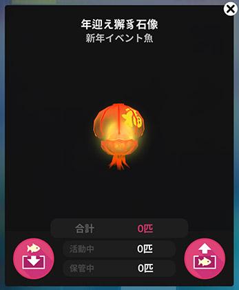 New Year Lantern Jellyfish(アビスリウム - タップで育つ水族館)