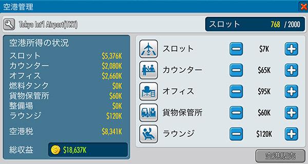 東京3枠空港の管理画面(エアタイクーンオンライン2)