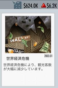 世界経済危機のお知らせ(エアタイクーンオンライン2)
