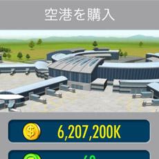 空港を購入(エアタイクーンオンライン2)