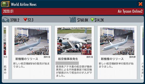 新機種リリース B737-8 & B737-9F(エアタイクーンオンライン2)