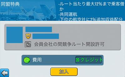 同盟加入画面(エアタイクーンオンライン2)