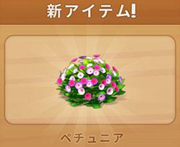 新アイテム!ペチュニア〈ガーデンスケイプ(Gardenscapes)〉