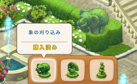 刈り込みの選択〈ガーデンスケイプ(Gardenscapes)〉