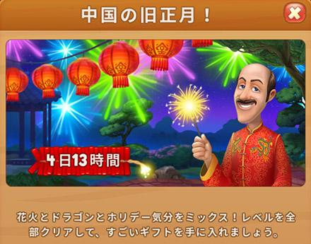 中国の旧正月イベント開始のお知らせ:ガーデンスケイプ(Gardenscapes)