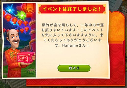 中国の旧正月イベント終了レター:ガーデンスケイプ(Gardenscapes)