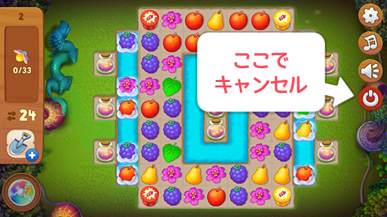 マッチ3パズルのキャンセルボタン:ガーデンスケイプ(Gardenscapes)