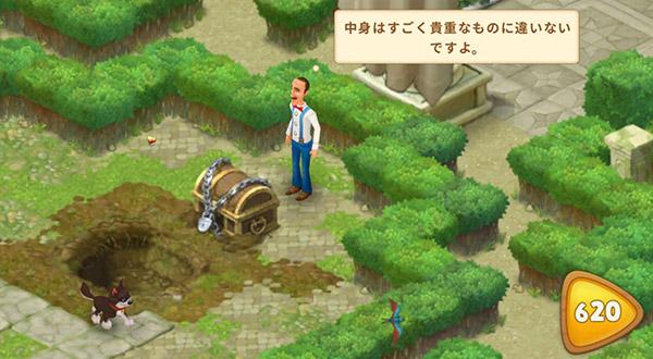 庭から掘り出した宝箱を前にしたオースティン「中身はすごく貴重なものに違いないですよ。」:ガーデンスケイプ(Gardenscapes)