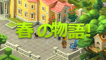 春の物語イベントタイトル:ガーデンスケイプ(Gardenscapes)