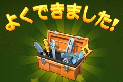 春の物語イベントのエピソード2で集めた工具:ガーデンスケイプ(Gardenscapes)