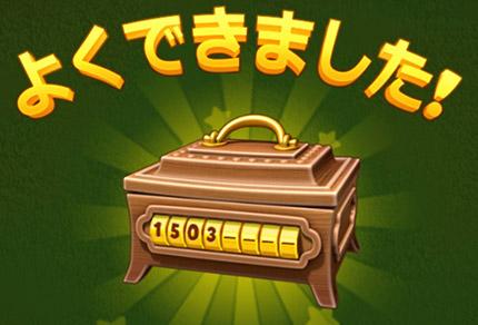 春の物語イベントのエピソード3で、ダイヤル式鍵の番号をそろえつつある宝石箱:ガーデンスケイプ(Gardenscapes)