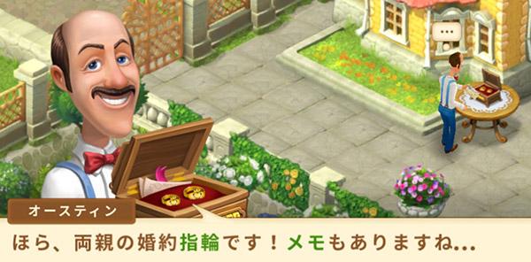 宝石箱の中に、両親の婚約指輪とメモを見つけて喜ぶオースティン:ガーデンスケイプ(Gardenscapes)