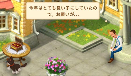 手紙を書くオースティン「今年はとても良い子にしていたので、お願いが…」:ガーデンスケイプ(Gardenscapes)