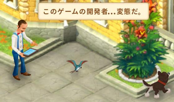 タブレットを見ながら「このゲームの開発者…変態だ。」と言うオースティン:ガーデンスケイプ(Gardenscapes)