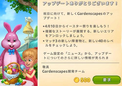 イースター・アップデートのお知らせ:ガーデンスケイプ(Gardenscapes)