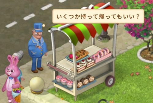 移動式スナックバーの前でお菓子に見とれて「いくつか持って帰ってもいい?」と聞く街の人:ガーデンスケイプ(Gardenscapes)