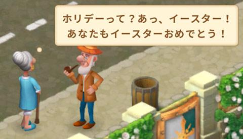 街の人々の会話「ホリデーって?あっ、イースター!あなたもイースターおめでとう!」:ガーデンスケイプ(Gardenscapes)