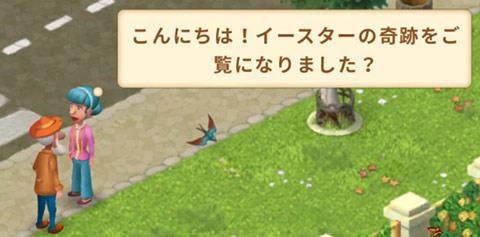 街の人々の会話「こんにちは!イースターの奇跡をご覧になりました?」:ガーデンスケイプ(Gardenscapes)