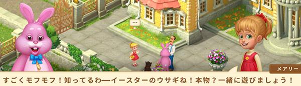 ピンクのウサギに感動するメアリー「すごくモフモフ!知ってるわーイースターのウサギね!本物?一緒に遊びましょう!」:ガーデンスケイプ(Gardenscapes)