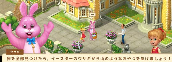 「卵を全部見つけたら、イースターのウサギから山のようなおやつをあげましょう!」と言ってメアリーを喜ばせるピンクのウサギ:ガーデンスケイプ(Gardenscapes)