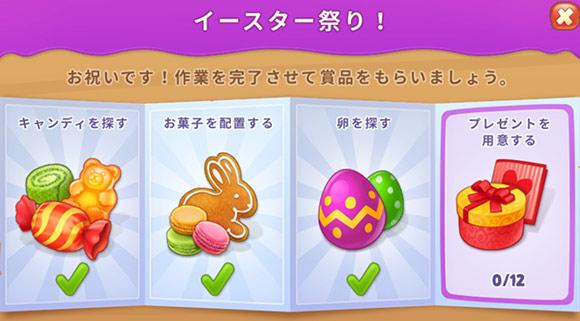 イースター祭りの作業進行画面。キャンディーを探す、お菓子を配置する、卵を探す、プレゼントを用意する。全アンロックした状態:ガーデンスケイプ(Gardenscapes)