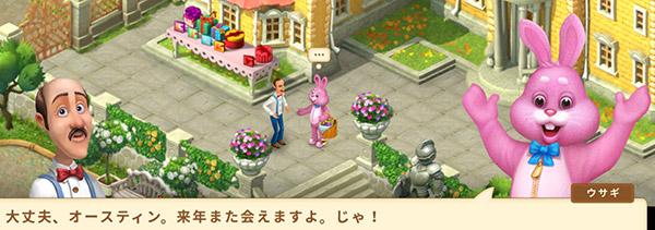 「大丈夫、オースティン。来年また会えますよ。じゃ!」と言うピンクのウサギ:ガーデンスケイプ(Gardenscapes)