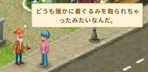 街の人々の会話「どうも誰かに着ぐるみを取られちゃったみたいなんだ。」:ガーデンスケイプ(Gardenscapes)