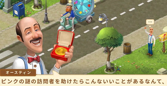 「ピンクの謎の訪問者を助けたらこんないいことがあるなんて、」とメダルを手にして喜ぶオースティン:ガーデンスケイプ(Gardenscapes)