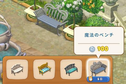 魔法のベンチ:ガーデンスケイプ(Gardenscapes)