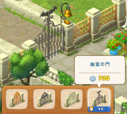 幽霊の門:ガーデンスケイプ(Gardenscapes)