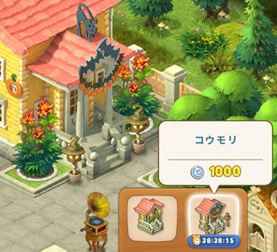 コウモリ:ガーデンスケイプ(Gardenscapes)