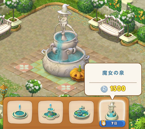 魔女の泉:ガーデンスケイプ(Gardenscapes)