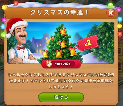 クリスマスの幸運!クリスマスベル数2倍イベント開始のお知らせ:ガーデンスケイプ(Gardenscapes)