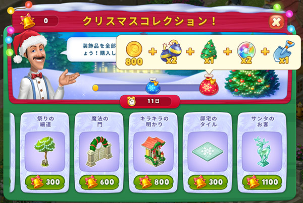 クリスマスコレクション、イベント報酬と進捗表:ガーデンスケイプ(Gardenscapes)