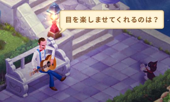 ギターの弾き語りで「目を楽しませてくれるのは?」と歌うオースティン:ガーデンスケイプ (Gardenscapes)