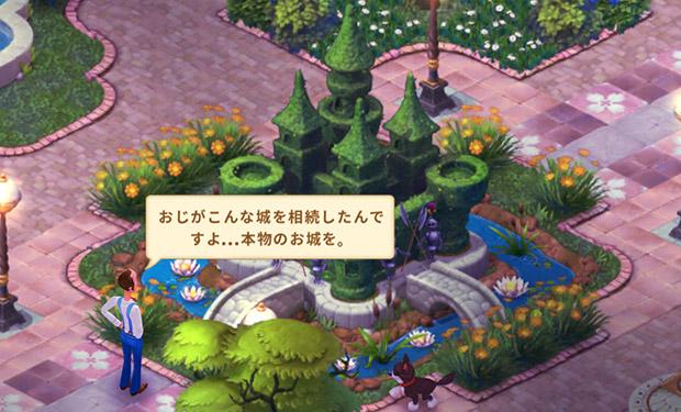 城の植木を眺めながら「おじがこんな城を相続したんですよ…本物のお城を。」と言うオースティン:ガーデンスケイプ (Gardenscapes)