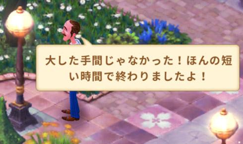 「大した手間じゃなかった!ほんの短い時間で終わりましたよ!」と言うオースティン:ガーデンスケイプ (Gardenscapes)