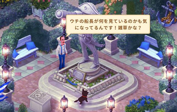 「ウチの船長が何を見ているのかも気になってるんです!雑草かな?」と船長像の前で言うオースティン:ガーデンスケイプ (Gardenscapes)