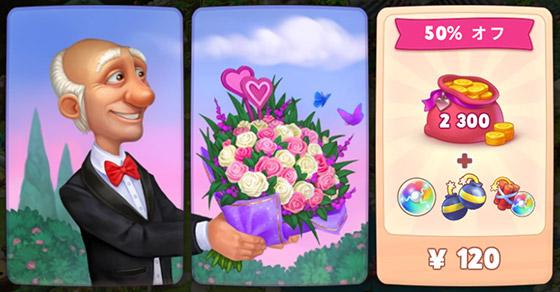バレンタイン特別セールの絵、2枚オープン済み:ガーデンスケイプ (Gardenscapes)