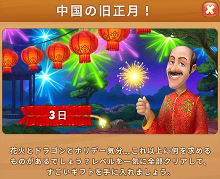 中国の旧正月!イベント開始のお知らせ:ガーデンスケイプ (Gardenscapes)