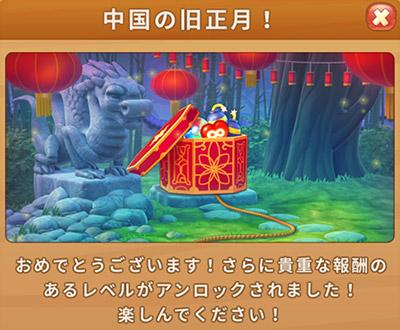 中国の旧正月イベント「おめでとうございます!さらに貴重な報酬のあるレベルがアンロックされました!楽しんでください!」:ガーデンスケイプ (Gardenscapes)