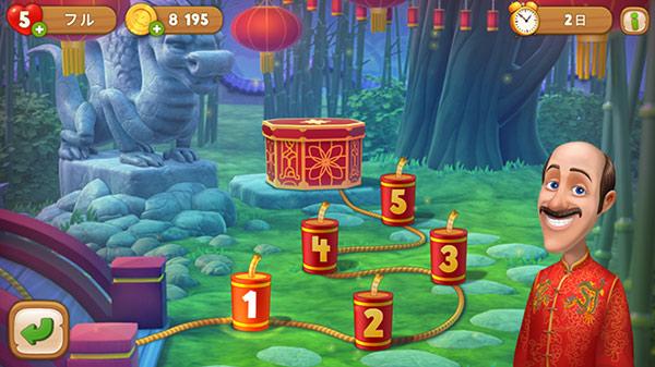 中国の旧正月イベント、ステージ2:ガーデンスケイプ (Gardenscapes)