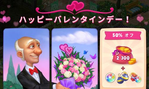 ハッピーバレンタインデー!特別セール、絵を2枚オープンした状態:ガーデンスケイプ (Gardenscapes)