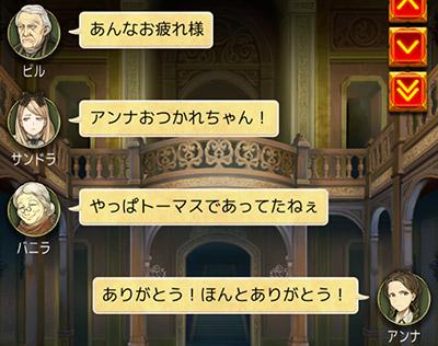 ゲーム終了後のチャット画面(人狼ジャッジメント)