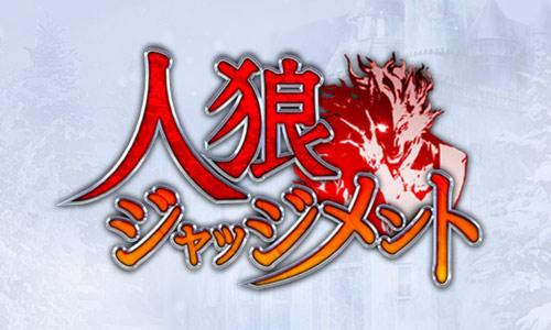 スタート画面ロゴ(人狼ジャッジメント)