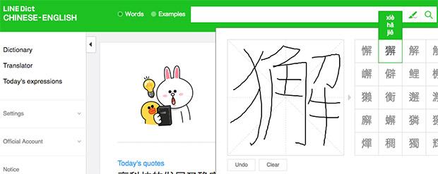 LINE Dictionary CHINESE-ENGLISH website screenshot