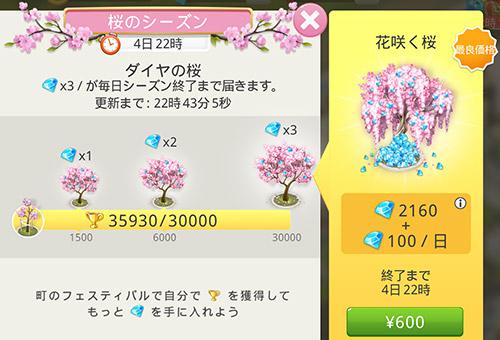 桜のシーズン「ダイヤの桜」進捗表(マイカフェ:レシピ&ストーリー)