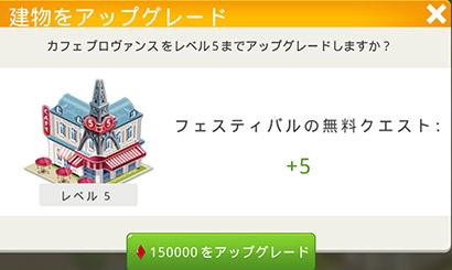 町の建物をアップグレード、プロヴァンス レベル5、価格15万ルビー(マイカフェ:レシピ&ストーリー)
