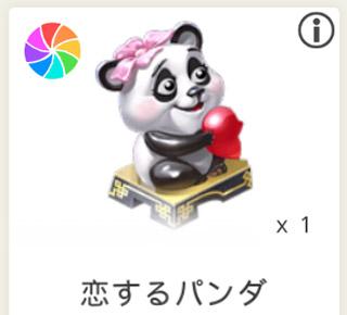 恋するパンダ(マイカフェ:レシピ&ストーリー)