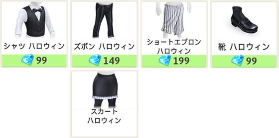 発売中のハロウィン仮装アイテム(マイカフェ:レシピ&ストーリー)